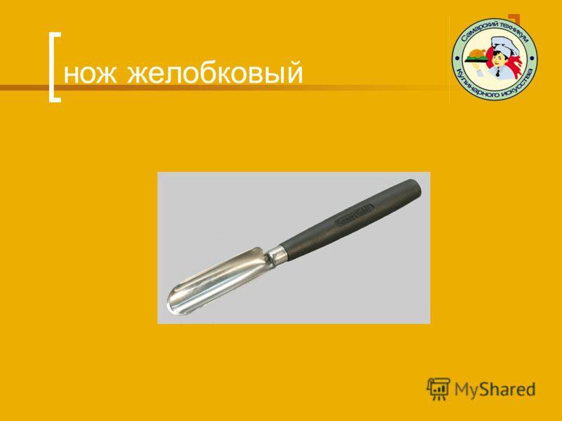 нож желобковый