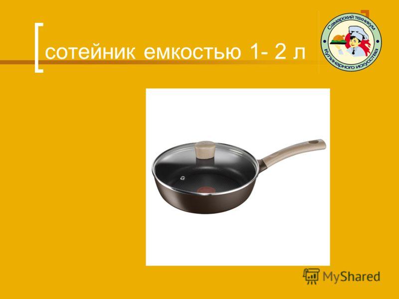 сотейник емкостью 1- 2 л