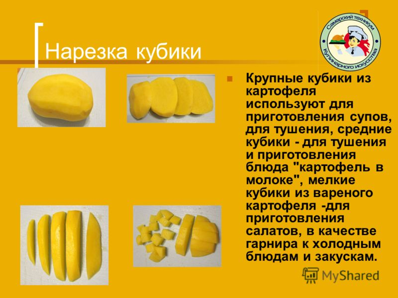 Нарезка кубики Крупные кубики из картофеля используют для приготовления супов, для тушения, средние кубики - для тушения и приготовления блюда