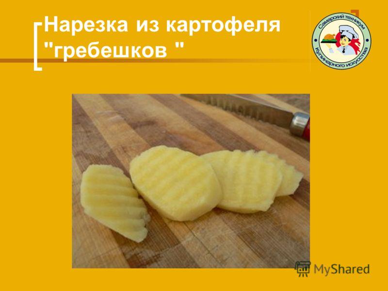 Нарезка из картофеля гребешков