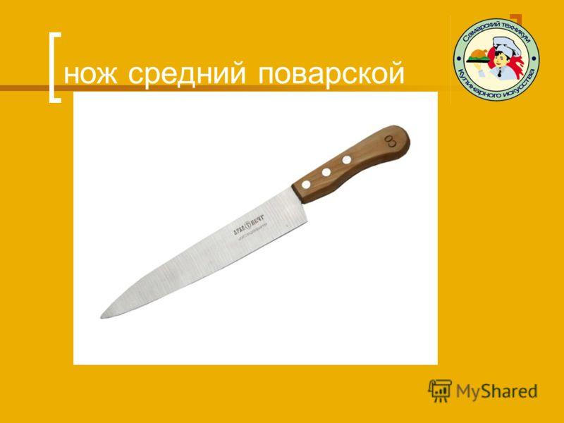 нож средний поварской