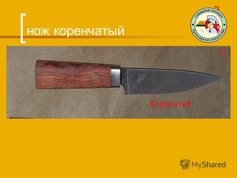нож коренчатый