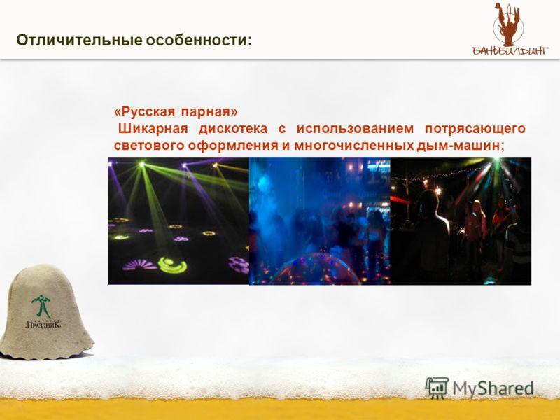 Отличительные особенности: «Русская парная» Шикарная дискотека с использованием потрясающего светового оформления и многочисленных дым-машин;