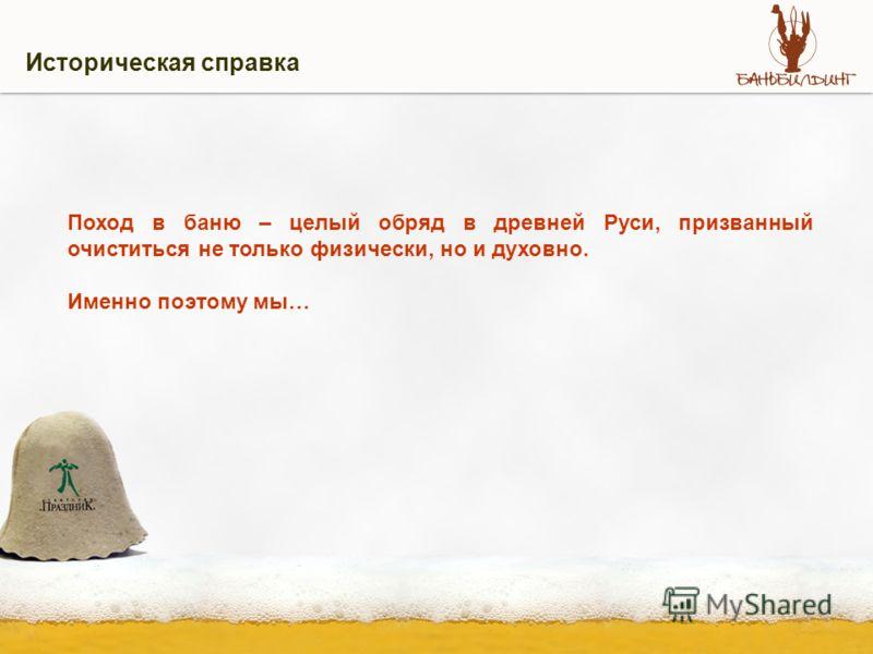 Историческая справка Поход в баню – целый обряд в древней Руси, призванный очиститься не только физически, но и духовно. Именно поэтому мы…