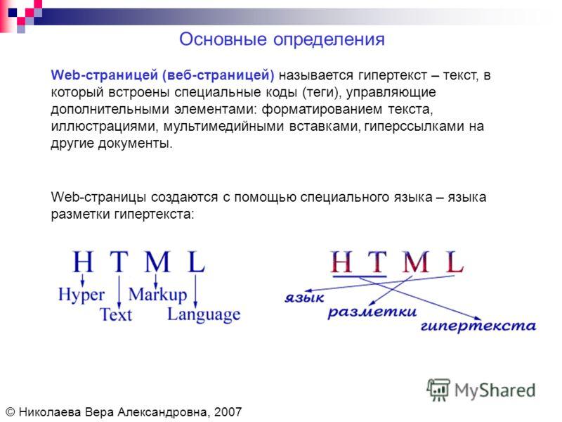 Web-страницей (веб-страницей) называется гипертекст – текст, в который встроены специальные коды (теги), управляющие дополнительными элементами: форматированием текста, иллюстрациями, мультимедийными вставками, гиперссылками на другие документы. Web-