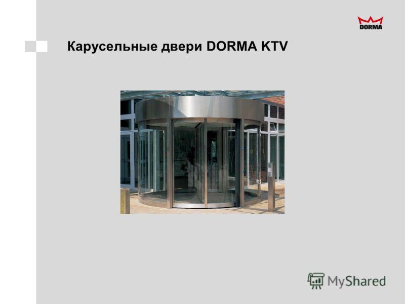 Карусельные двери DORMA KTV