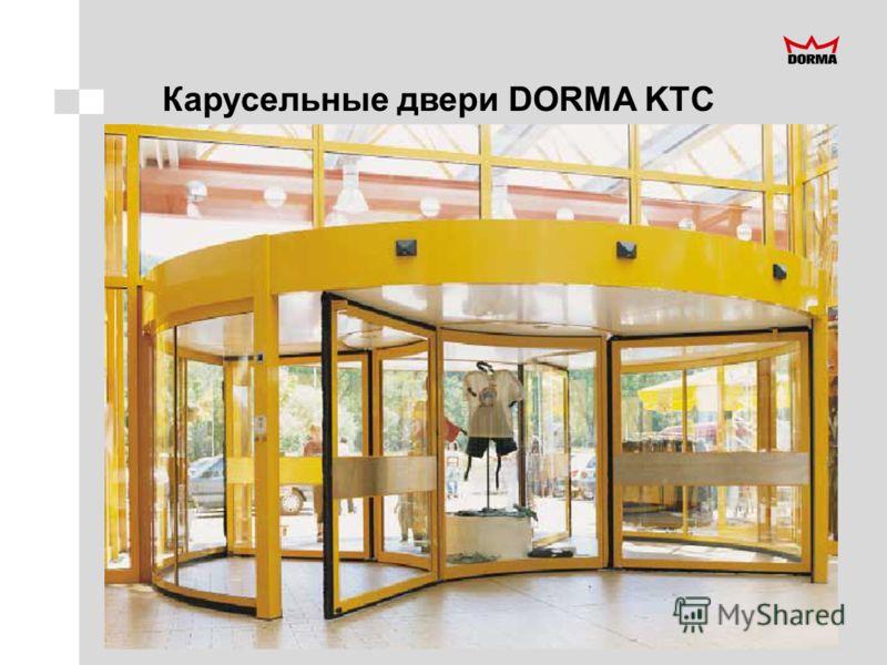 Карусельные двери DORMA KTC
