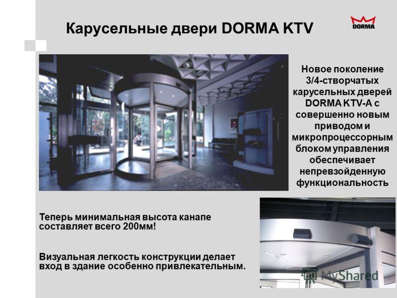 Новое поколение 3/4-створчатых карусельных дверей DORMA KTV-А с совершенно новым приводом и микропроцессорным блоком управления обеспечивает непревзойденную функциональность Карусельные двери DORMA KTV Теперь минимальная высота канапе составляет всег
