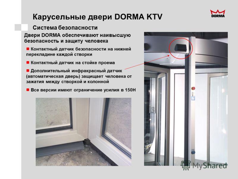 Карусельные двери DORMA KTV Система безопасности Контактный датчик безопасности на нижней перекладине каждой створки Контактный датчик на стойке проема Дополнительный инфракрасный датчик (автоматическая дверь) защищает человека от зажатия между створ