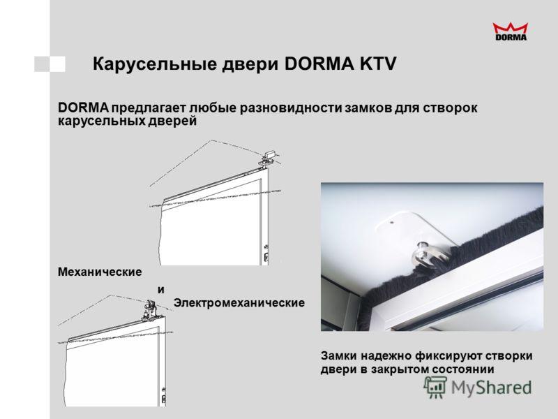 Карусельные двери DORMA KTV DORMA предлагает любые разновидности замков для створок карусельных дверей Механические Электромеханические и Замки надежно фиксируют створки двери в закрытом состоянии