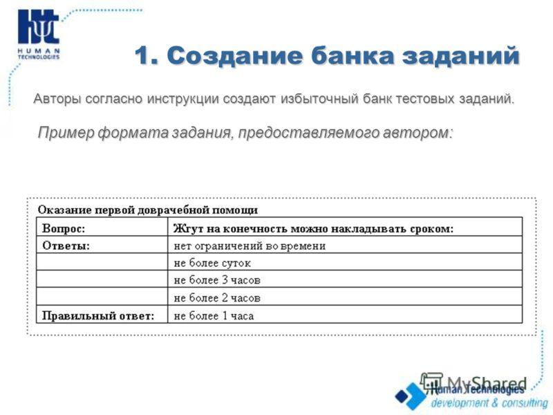1. Создание банка заданий Авторы согласно инструкции создают избыточный банк тестовых заданий. Авторы согласно инструкции создают избыточный банк тестовых заданий. Пример формата задания, предоставляемого автором: Пример формата задания, предоставляе