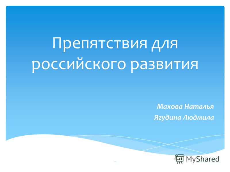 Препятствия для российского развития Махова Наталья Ягудина Людмила 1