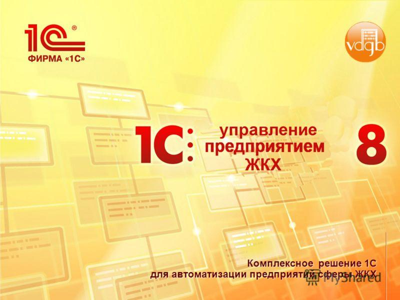 Комплексное решение 1С для автоматизации предприятий сферы ЖКХ