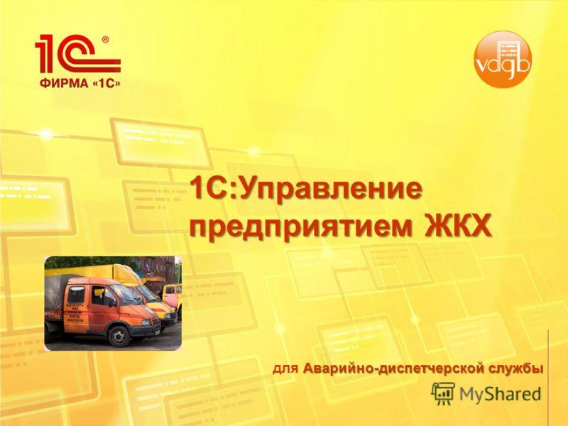1С:Управление предприятием ЖКХ Аварийно-диспетчерской службы для Аварийно-диспетчерской службы