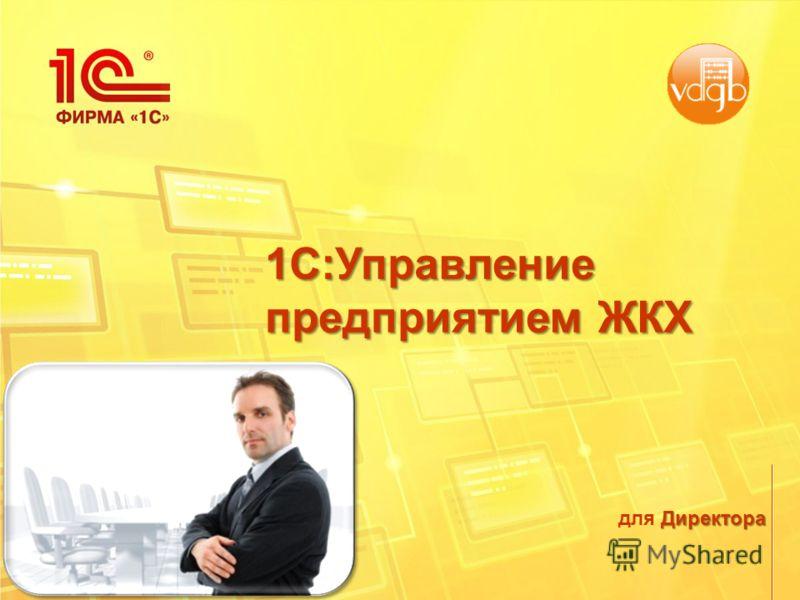 1С:Управление предприятием ЖКХ Директора для Директора