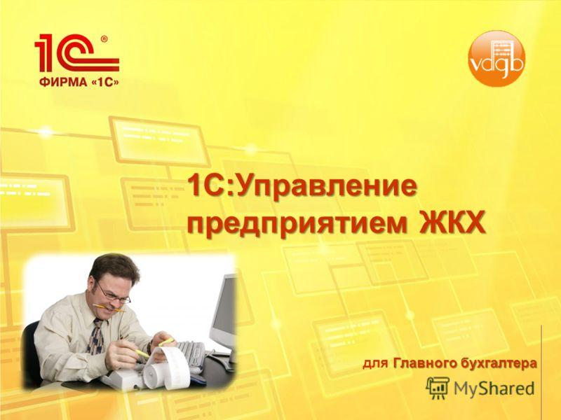 1С:Управление предприятием ЖКХ Главного бухгалтера для Главного бухгалтера