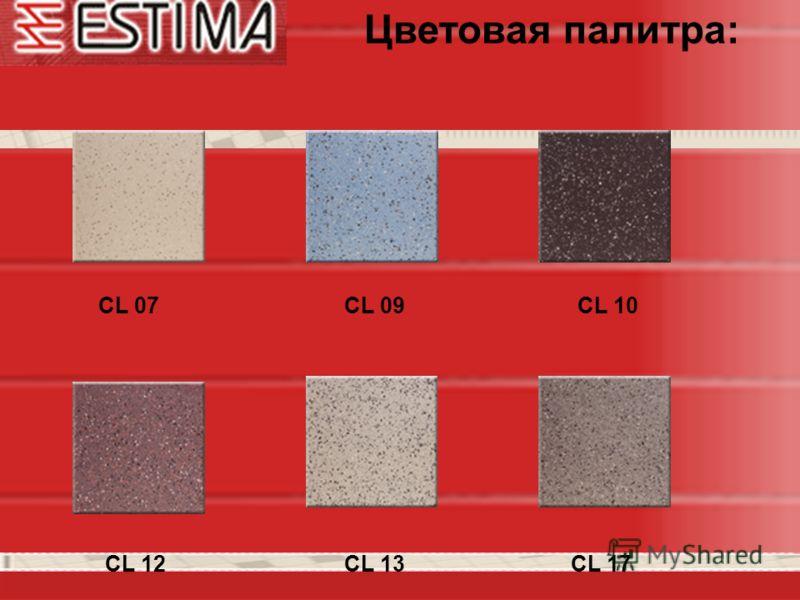 Цветовая палитра: CL 07 CL 12 CL 10CL 09 CL 17CL 13