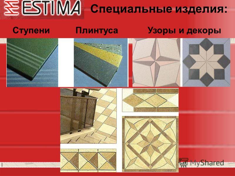 Специальные изделия: СтупениПлинтусаУзоры и декоры