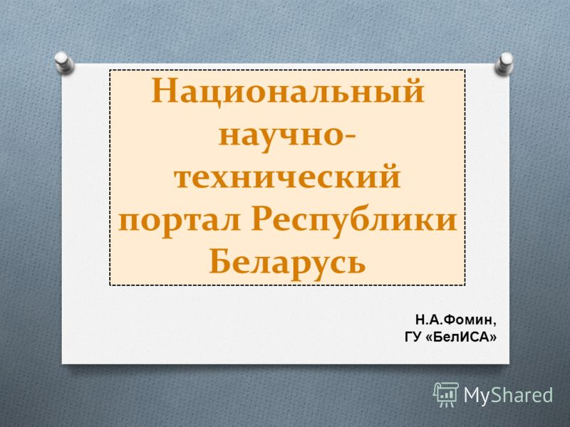 Национальный научно- технический портал Республики Беларусь Н. А. Фомин, ГУ « БелИСА »