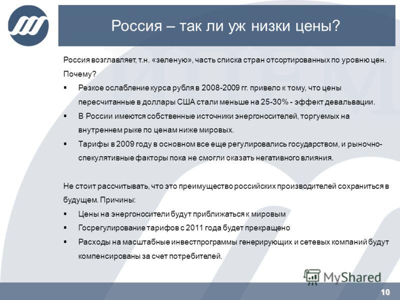 10 Россия – так ли уж низки цены? 10 Россия возглавляет, т.н. «зеленую», часть списка стран отсортированных по уровню цен. Почему? Резкое ослабление курса рубля в 2008-2009 гг. привело к тому, что цены пересчитанные в доллары США стали меньше на 25-3