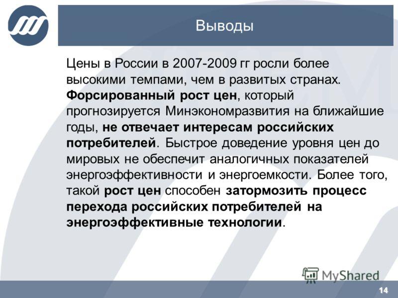 14 Выводы 14 Цены в России в 2007-2009 гг росли более высокими темпами, чем в развитых странах. Форсированный рост цен, который прогнозируется Минэкономразвития на ближайшие годы, не отвечает интересам российских потребителей. Быстрое доведение уровн