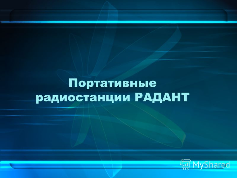 Портативные радиостанции РАДАНТ