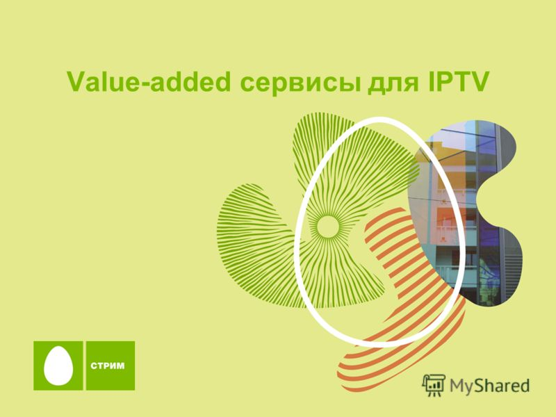 Value-added сервисы для IPTV