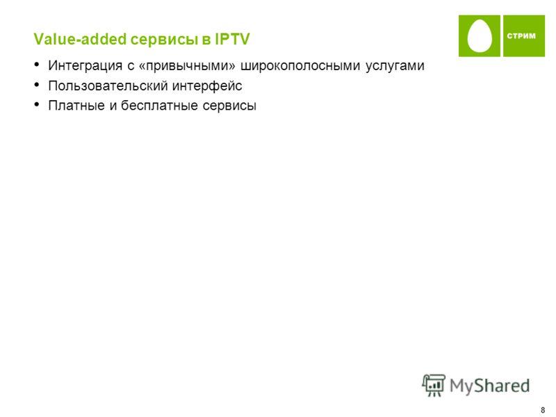 Value-added сервисы в IPTV Интеграция с «привычными» широкополосными услугами Пользовательский интерфейс Платные и бесплатные сервисы 8