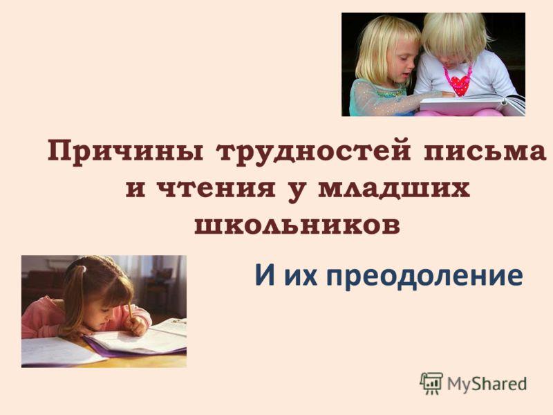Причины трудностей письма и чтения у младших школьников И их преодоление