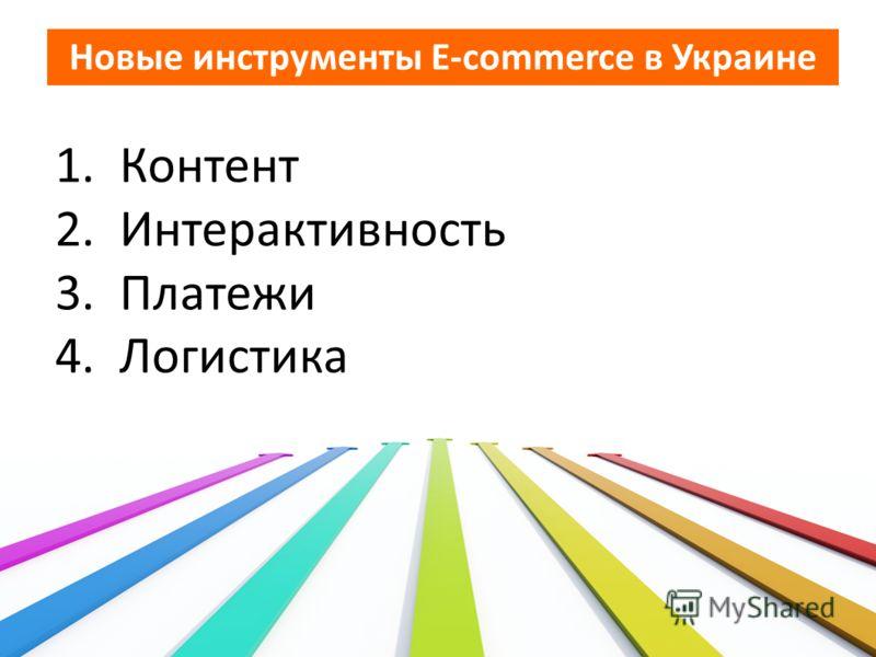 1.Контент 2.Интерактивность 3.Платежи 4.Логистика Новые инструменты E-commerce в Украине