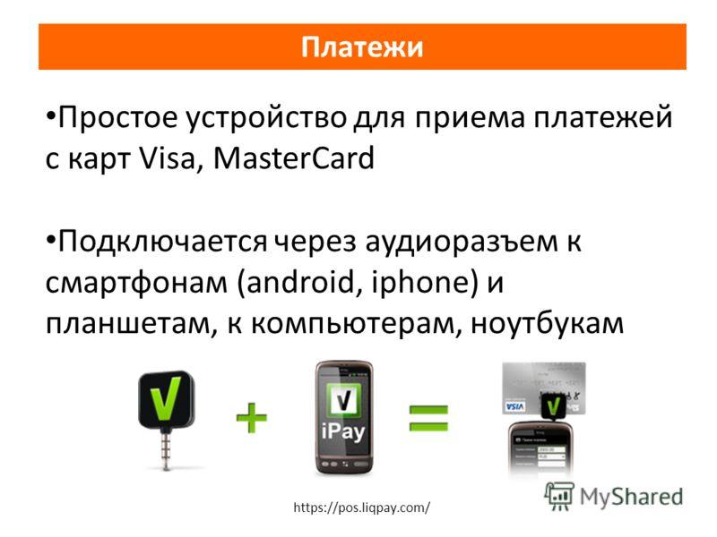 Простое устройство для приема платежей с карт Visa, MasterCard Подключается через аудиоразъем к смартфонам (android, iphone) и планшетам, к компьютерам, ноутбукам Платежи https://pos.liqpay.com/
