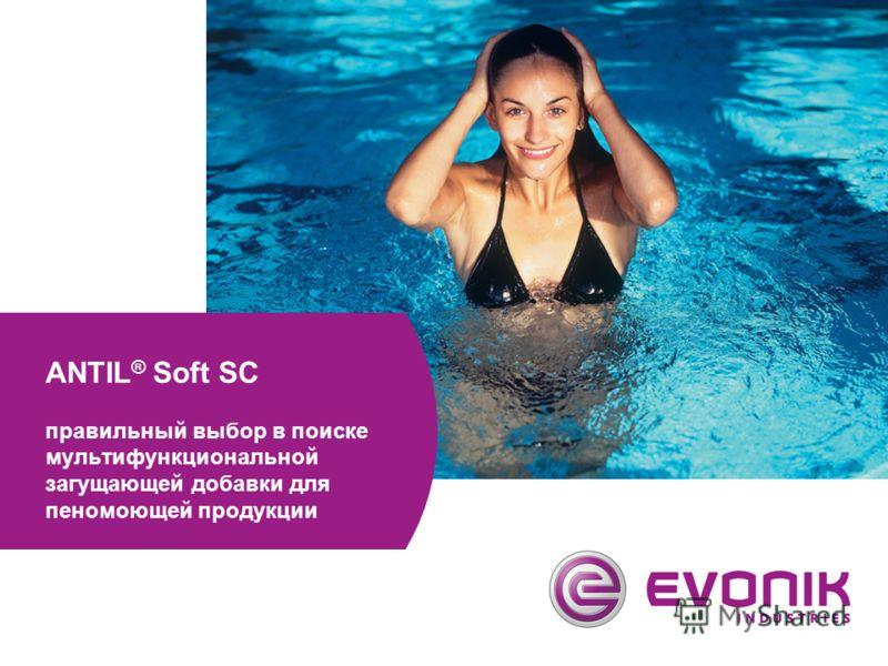 ANTIL ® Soft SC правильный выбор в поиске мультифункциональной загущающей добавки для пеномоющей продукции