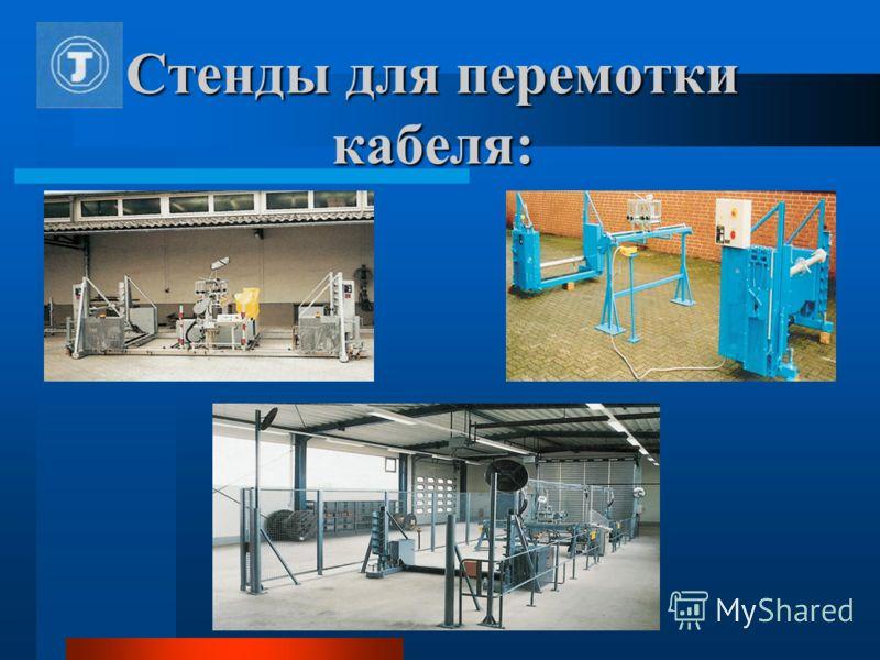 Установка для задувки оптико-волоконного кабеля (ОВК) Установка для задувки оптико-волоконного кабеля (ОВК) «Fibrejet»