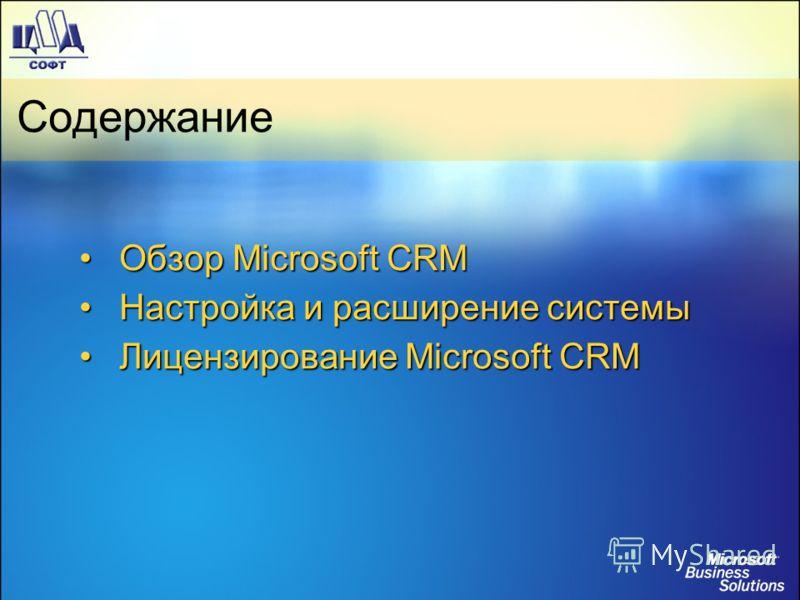 Содержание Обзор Microsoft CRMОбзор Microsoft CRM Настройка и расширение системыНастройка и расширение системы Лицензирование Microsoft CRMЛицензирование Microsoft CRM