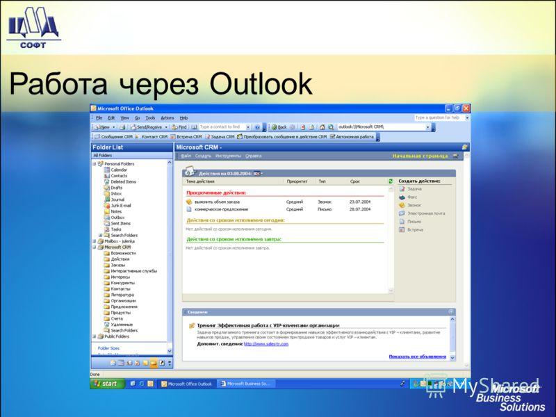 Работа через Outlook
