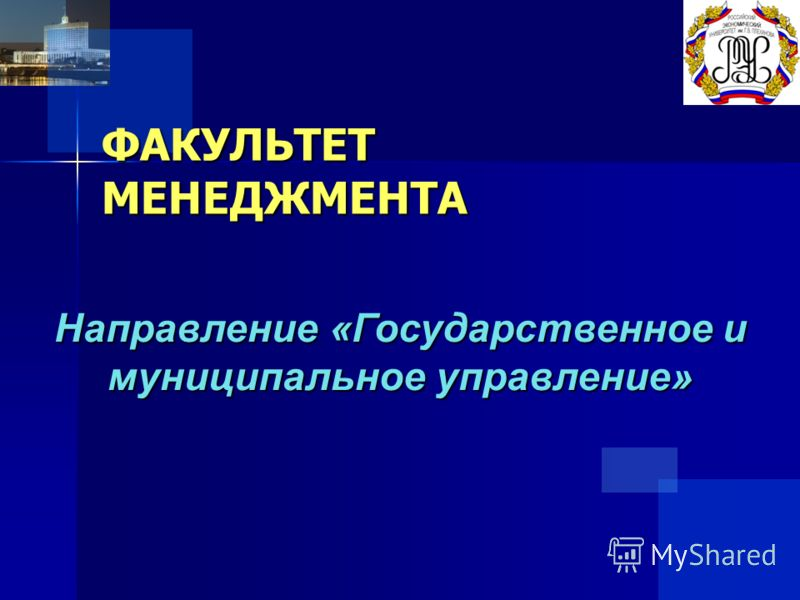 Направление «Государственное и муниципальное управление» ФАКУЛЬТЕТ МЕНЕДЖМЕНТА