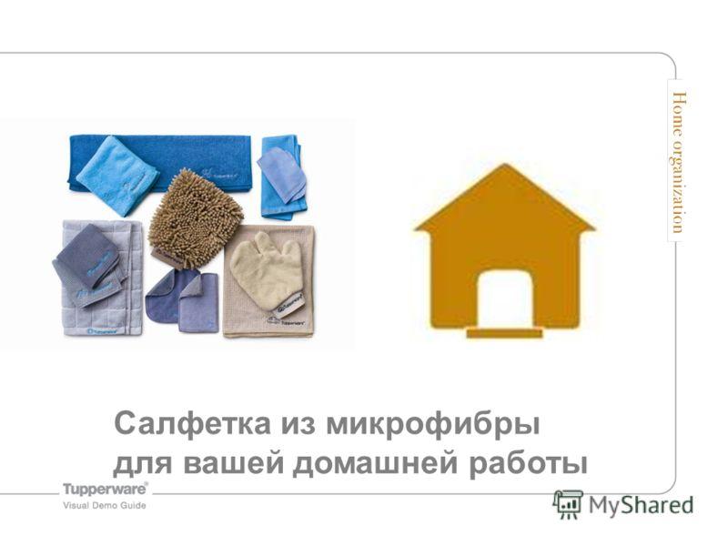 Салфетка из микрофибры для вашей домашней работы
