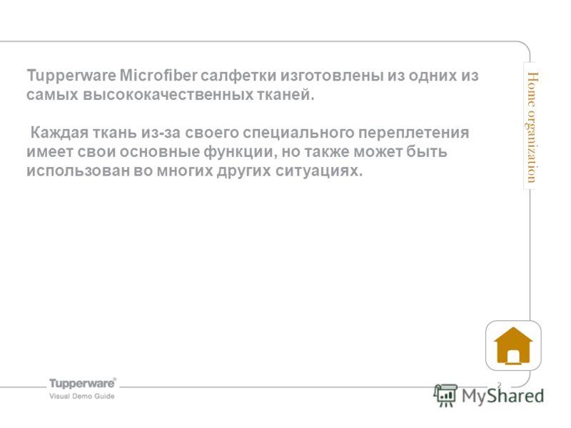 2 Tupperware Microfiber салфетки изготовлены из одних из самых высококачественных тканей. Каждая ткань из-за своего специального переплетения имеет свои основные функции, но также может быть использован во многих других ситуациях.