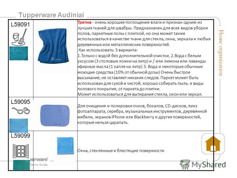 6 Tupperware Audiniai L59091 Тряпка - очень хорошее поглощение влаги и признан одним из лучших тканей для швабры. Предназначен для всех видов уборки полов, паркетные полы с плиткой, но она может также использоваться в качестве ткани для стекла, окна,