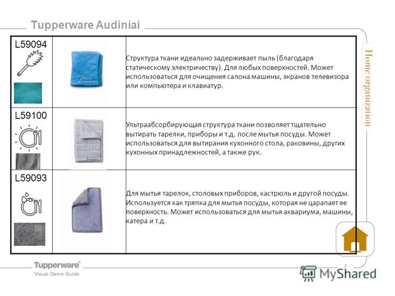 7 Tupperware Audiniai L59094 Структура ткани идеально задерживает пыль (благодаря статическому электричеству). Для любых поверхностей. Может использоваться для очищения салона машины, экранов телевизора или компьютера и клавиатур. L59100. Ультраабсор
