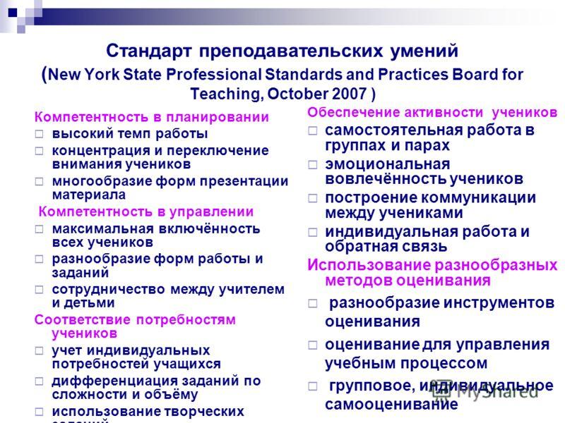 Стандарт преподавательских умений ( New York State Professional Standards and Practices Board for Teaching, October 2007 ) Компетентность в планировании высокий темп работы концентрация и переключение внимания учеников многообразие форм презентации м