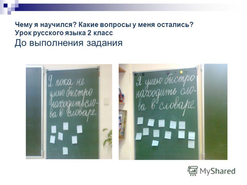 Чему я научился? Какие вопросы у меня остались? Урок русского языка 2 класс До выполнения задания
