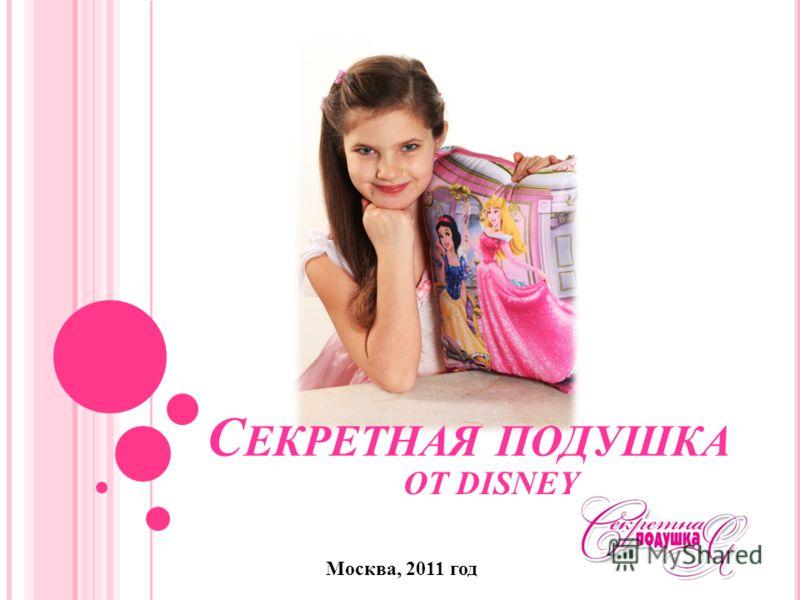 С ЕКРЕТНАЯ ПОДУШКА ОТ DISNEY Москва, 2011 год