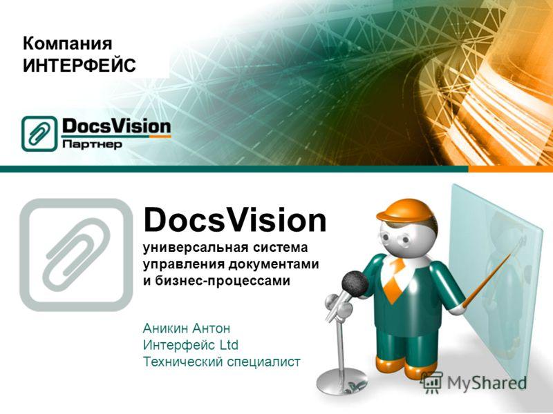 DocsVision универсальная система управления документами и бизнес-процессами Аникин Антон Интерфейс Ltd Технический специалист Компания ИНТЕРФЕЙС