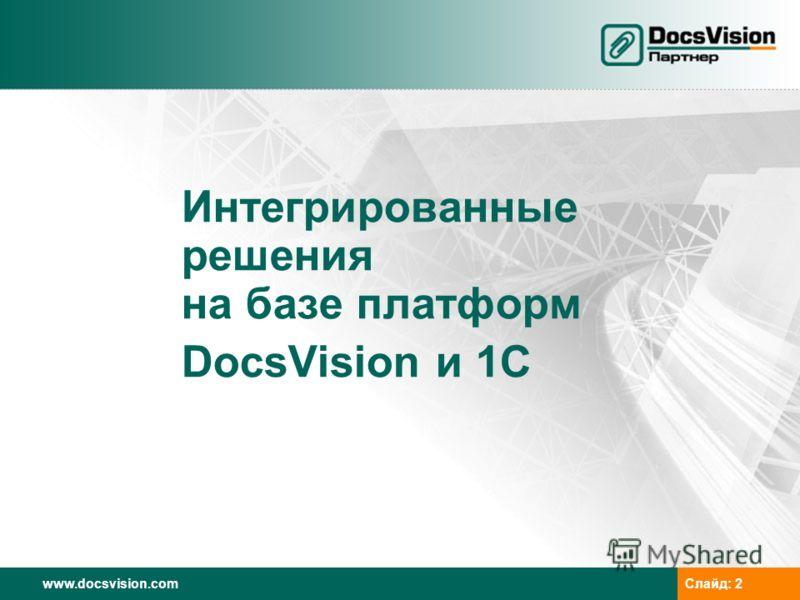 www.docsvision.comСлайд: 2 Интегрированные решения на базе платформ DocsVision и 1С
