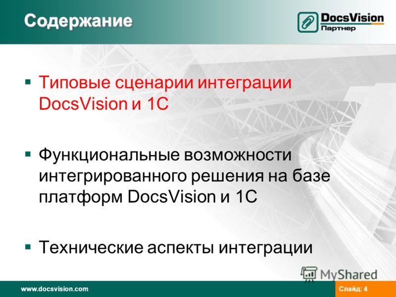 www.docsvision.comСлайд: 4 СодержаниеСодержание Типовые сценарии интеграции DocsVision и 1С Функциональные возможности интегрированного решения на базе платформ DocsVision и 1С Технические аспекты интеграции