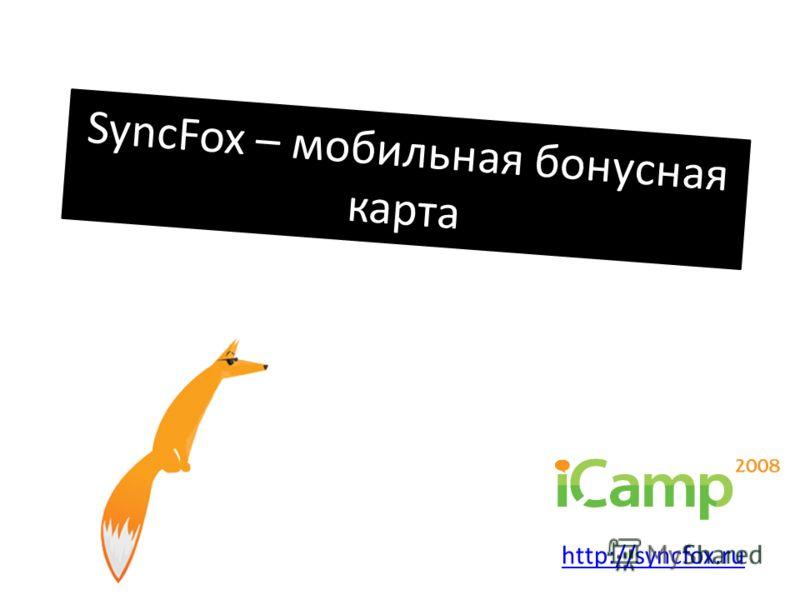 SyncFox – мобильная бонусная карта http://syncfox.ru