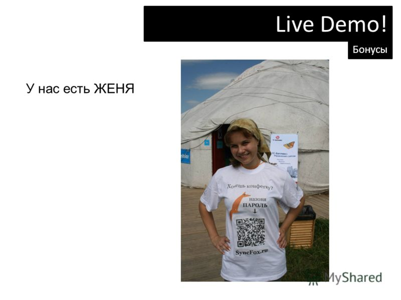 Live Demo! Бонусы У нас есть ЖЕНЯ