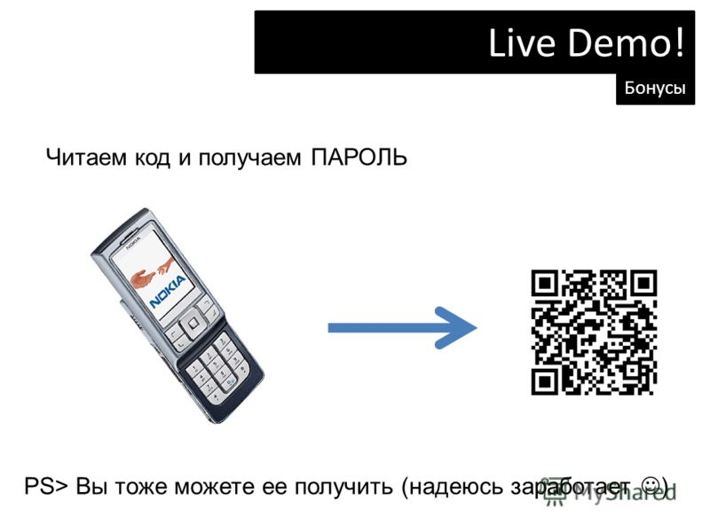 Live Demo! Бонусы Читаем код и получаем ПАРОЛЬ PS> Вы тоже можете ее получить (надеюсь заработает )
