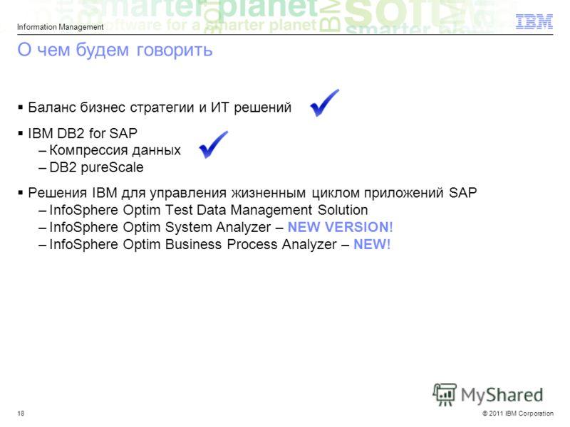 © 2011 IBM Corporation Information Management 18 О чем будем говорить Баланс бизнес стратегии и ИТ решений IBM DB2 for SAP –Компрессия данных –DB2 pureScale Решения IBM для управления жизненным циклом приложений SAP –InfoSphere Optim Test Data Manage